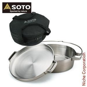 SOTO(ソト) SOTO ステンレスダッチオーブン10インチハーフセット  SFJ0-NSET-201907A|niche-express