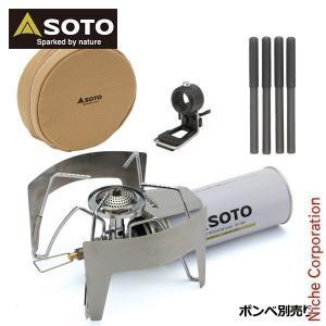 【連休中休まず出荷】 SOTO(ソト) SOTO ST-310 フルセット  SFJ0-NSET-201907B|niche-express