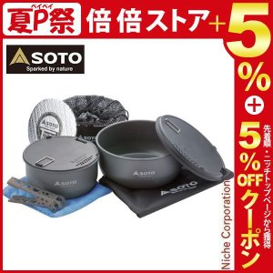 SOTO(ソト) ナビゲーター クックシステム  SOD-501 niche-express