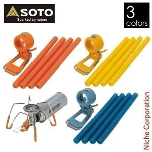 ソト SOTO バーナー レギュレーターストーブ専用 カラーアシストセット ST-3106|niche-express