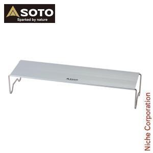 ソト SOTO バーナー GRID テーブル ST-526T アウトドア 2バーナー|niche-express