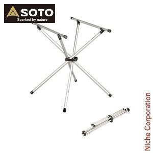 ソト SOTO バーナー システムスタンド ST-601 アウトドア スタンド 脚