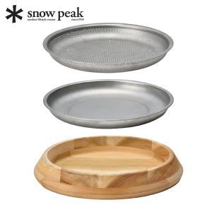 snow peak スノーピーク パーティープレート  CS-330