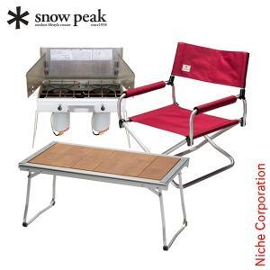 【連休中休まず出荷】 スノーピーク エントリーIGTセット ツーバーナー テーブル チェア キャンプ用品|niche-express