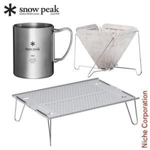 【連休中休まず出荷】 スノーピーク おいしいコーヒーセット  SPK0-NSET-201907B キャンプ用品|niche-express