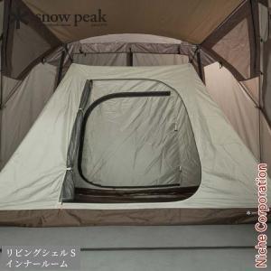 スノーピーク リビングシェルS インナールーム  TP-240IR キャンプ用品|niche-express