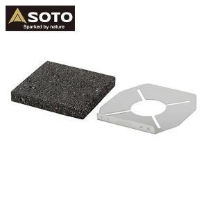 ソト SOTO バーナー レギュレーターストーブ専用 溶岩石プレート ST-3102 キャンプ|niche-express