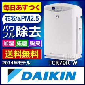 【花粉症対策】【PM2.5対応】ダイキン 加湿ストリーマ空気清浄機 TCK70R-W ホワイト 花粉対策製品認証|niche-express