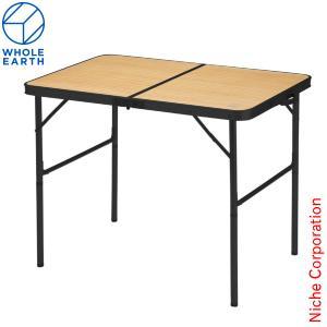 ホールアース フォーディングテーブル 90-60 WE23DB41-81|niche-express