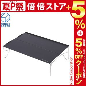 ホールアース UL SPLIT COMPACT TABLE BK WE23DB43-90|niche-express