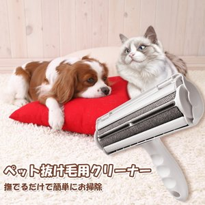 【10%OFFクーポン】ペット抜け毛クリーナー 犬 猫 ペットヘアクリーナー 掃除 ほこり  ペット...