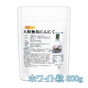大粒無臭にんにく・ホワイト粒 200g(約2,000粒入り) 【送料無料】 約6ヶ月分 [02]|nichiga