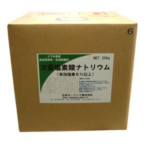 塩素6% 20kg 【送料無料】 次亜塩素酸ナトリウム 食品添加物・液体(コックなし) [02]|nichiga