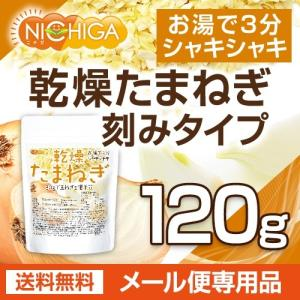 乾燥 たまねぎ (刻みタイプ) 120g 【メール便専用品】【送料無料】 [01] NICHIGA(ニチガ)|nichiga