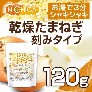 乾燥 たまねぎ (刻みタイプ) 120g [02] NICHIGA(ニチガ)|nichiga