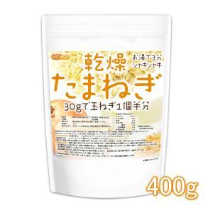 乾燥 たまねぎ (刻みタイプ) 400g 【メール便専用品】【送料無料】 [01] NICHIGA(ニチガ)|nichiga