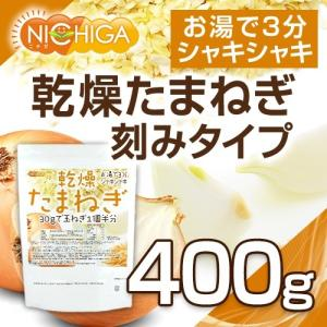 乾燥 たまねぎ (刻みタイプ) 400g [02] NICHIGA(ニチガ)|nichiga