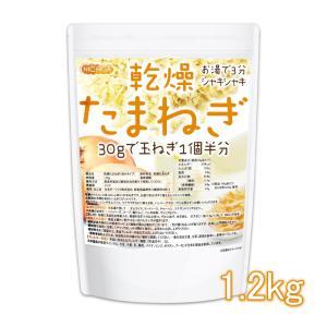 乾燥 たまねぎ (刻みタイプ) 1.2kg [02] NICHIGA(ニチガ)|nichiga