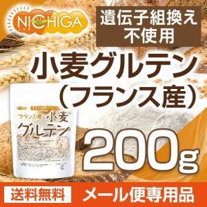 小麦グルテン(フランス産) 200g 【メール便専用品】【送料無料】 活性小麦たん白 遺伝子組み換え不使用 [05] NICHIGA(ニチガ)|nichiga
