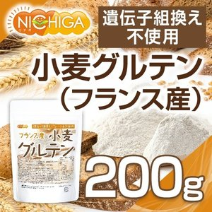 小麦グルテン(フランス産) 200g 活性小麦たん白 遺伝子組み換え不使用 [02] NICHIGA(ニチガ)|nichiga