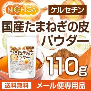 国産 たまねぎの皮パウダー 110g 【メール便専用品】【送料無料】 ケルセチン [01] NICHIGA(ニチガ)|nichiga