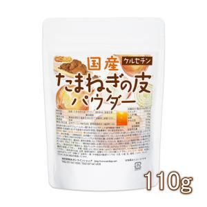 国産 たまねぎの皮パウダー 110g ケルセチン [02] NICHIGA(ニチガ)|nichiga