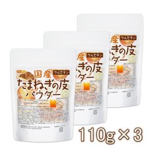 国産 たまねぎの皮パウダー 110g×3袋 ケルセチン [02] NICHIGA(ニチガ)|nichiga
