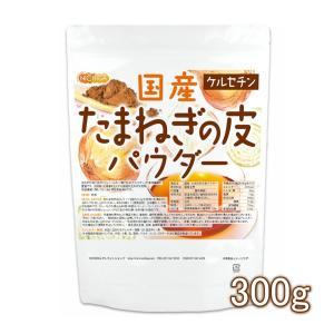国産 たまねぎの皮パウダー 300g 【メール便専用品】【送料無料】 ケルセチン [01] NICHIGA(ニチガ)|nichiga