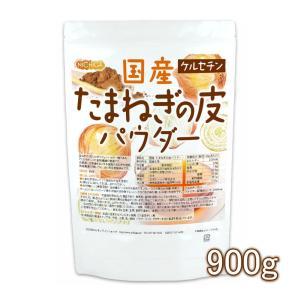 国産 たまねぎの皮パウダー 900g ケルセチン [02] NICHIGA(ニチガ)|nichiga