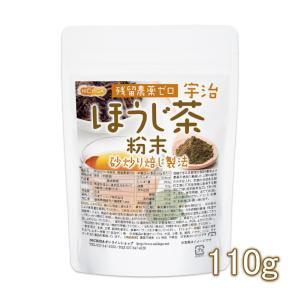 宇治ほうじ茶粉末 110g 残留農薬ゼロ 砂炒り焙じ製法 [02] NICHIGA(ニチガ) nichiga