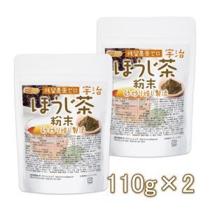 宇治ほうじ茶粉末 110g×2袋 残留農薬ゼロ 砂炒り焙じ製法 [02] NICHIGA(ニチガ) nichiga