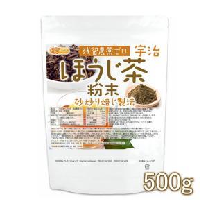宇治ほうじ茶粉末 500g 残留農薬ゼロ 砂炒り焙じ製法 [02] NICHIGA(ニチガ)|nichiga
