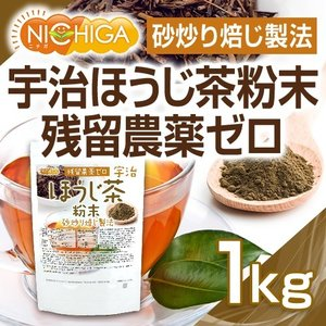 宇治ほうじ茶粉末 1kg 残留農薬ゼロ 砂炒り焙じ製法 [02] NICHIGA(ニチガ)|nichiga