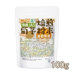 有機JAS 焙煎 菊芋粉末(島根県産) 100g(計量スプーン付) きくいもパウダー [02] NICHIGA(ニチガ)|nichiga