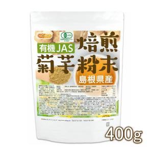 有機JAS 焙煎 菊芋粉末(島根県産) 400g 【メール便専用品】【送料無料】 きくいもパウダー [01] NICHIGA(ニチガ)|nichiga