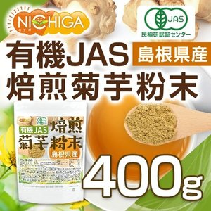 有機JAS 焙煎 菊芋粉末(島根県産) 400g(計量スプーン付) きくいもパウダー [02] NICHIGA(ニチガ)|nichiga