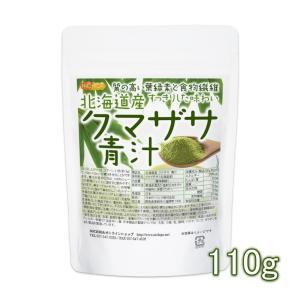 北海道産 クマザサ 青汁 110g(計量スプーン付) 100% パウダー クマイザサ 熊笹 [02] NICHIGA(ニチガ)|nichiga
