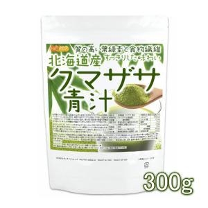 北海道産 クマザサ 青汁 300g(計量スプーン付) 100% パウダー クマイザサ 熊笹 [02] NICHIGA(ニチガ)|nichiga