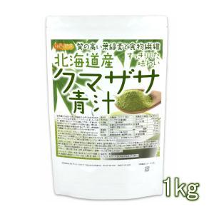 北海道産 クマザサ 青汁 1kg(計量スプーン付) 100% パウダー クマイザサ 熊笹 [02] NICHIGA(ニチガ)|nichiga