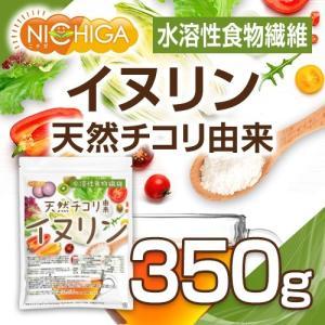 イヌリン 天然 チコリ由来(水溶性食物繊維) 350g(計量スプーン付) [02] NICHIGA(...