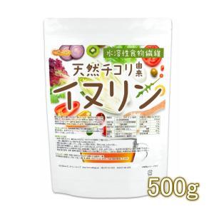 イヌリン 天然 チコリ由来(水溶性食物繊維) 500g(計量スプーン付) [02] NICHIGA(...