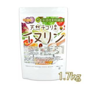 イヌリン 天然 チコリ由来(水溶性食物繊維) 1.7kg(計量スプーン付) [02] NICHIGA...