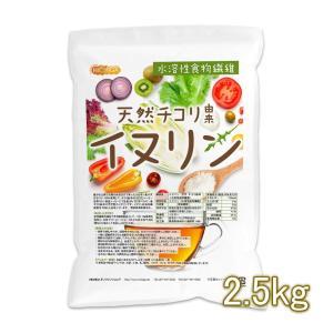 イヌリン 天然 チコリ由来(水溶性食物繊維) 2.5kg(計量スプーン付) [02] NICHIGA...