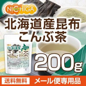 北海道産昆布 こんぶ茶 200g 【メール便専用品】【送料無料】 [05] NICHIGA(ニチガ)|nichiga