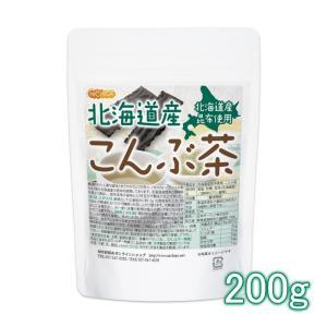 北海道産昆布 こんぶ茶 200g [02] NICHIGA(ニチガ)|nichiga