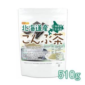北海道産昆布 こんぶ茶 510g 【メール便専用品】【送料無料】 [01] NICHIGA(ニチガ)