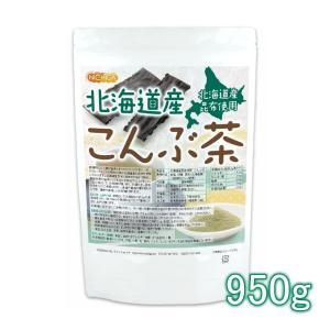 北海道産昆布 こんぶ茶 950g [02] NICHIGA(ニチガ)|nichiga