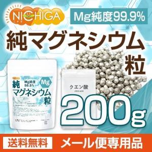 純 マグネシウム 粒 Mg純度99.9% 200g クエン酸付 【メール便専用品】【送料無料】 4mm粒 [05] NICHIGA(ニチガ)|nichiga