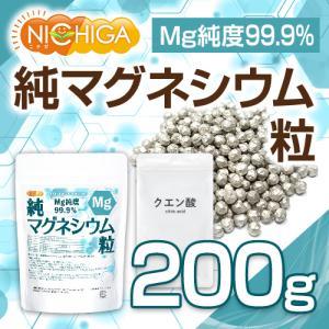純 マグネシウム 粒 Mg純度99.9% 200g クエン酸付 4mm粒 [02] NICHIGA(ニチガ)|nichiga