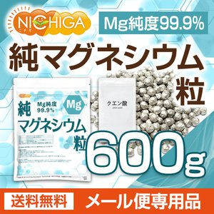 純 マグネシウム 粒 Mg純度99.9% 600g クエン酸付 【メール便専用品】【送料無料】 4mm粒 [05] NICHIGA(ニチガ)|nichiga